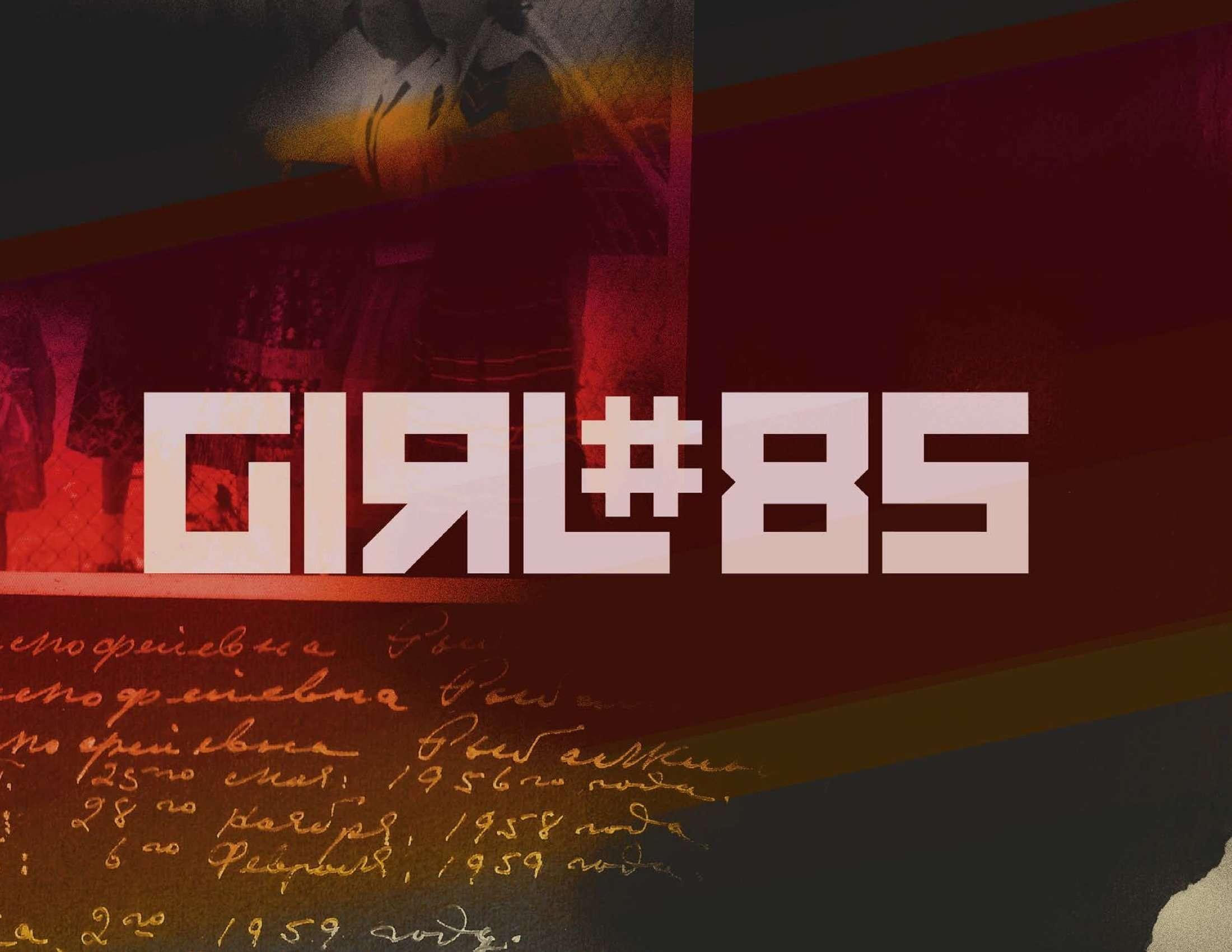 Girl #85